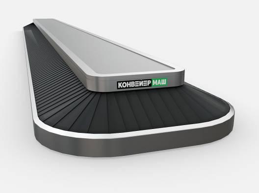 Ленточный конвейер для выдачи багажа — карусель